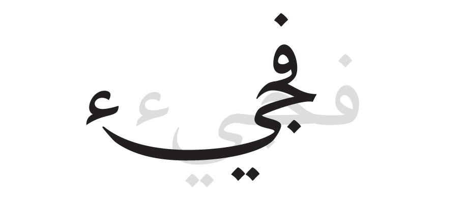 Arabic Script Legibility